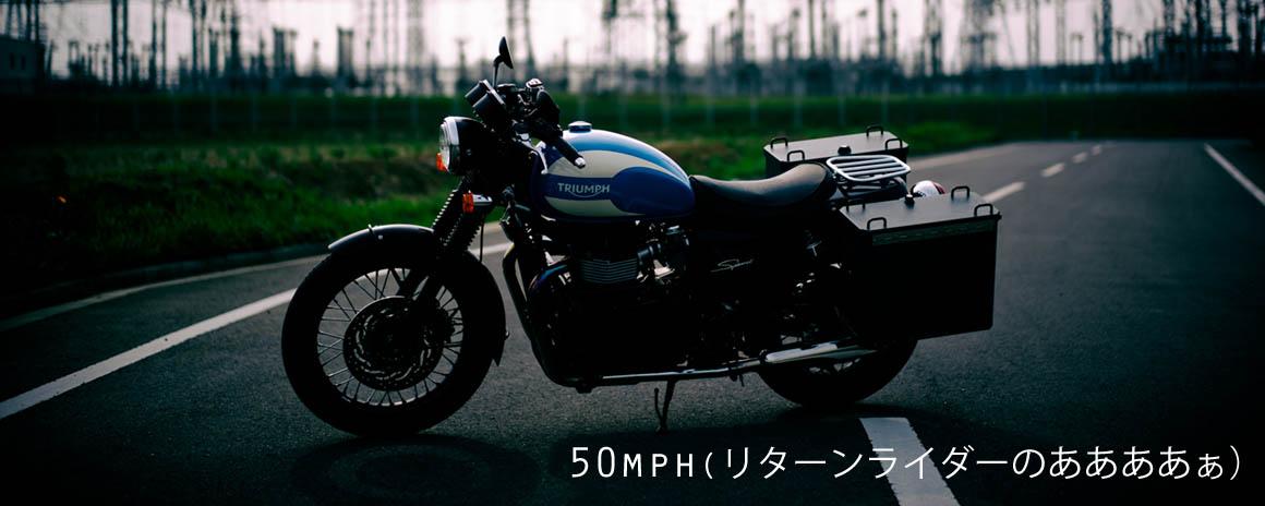 50mph(リターンライダーのああああぁ)